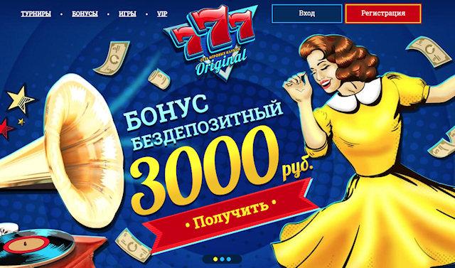 Миллионы геймеров выбирают онлайн казино 777 Original