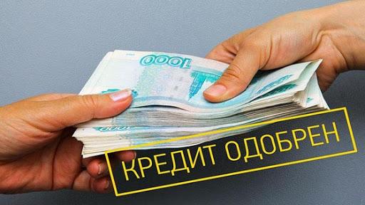 Банки, дающие кредит без отказа